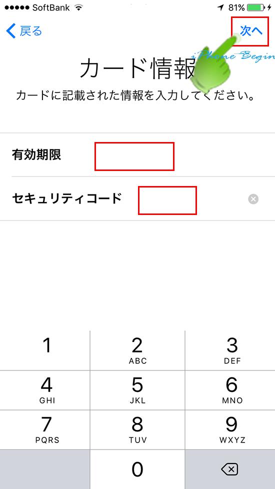 walletアプリ_ApplePay_クレジットカード情報入力画面2