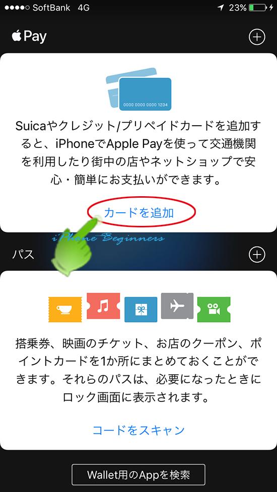walletアプリ_ApplePay初期画面