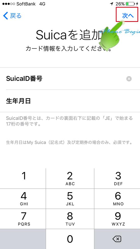 walletアプリ_ApplePay_Suicaカード情報入力画面