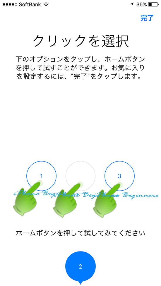 iPhone7設定アプリ_ホームボタン反応レベル調整画面