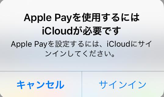 ApplePay-iCloudサインインメッセージ