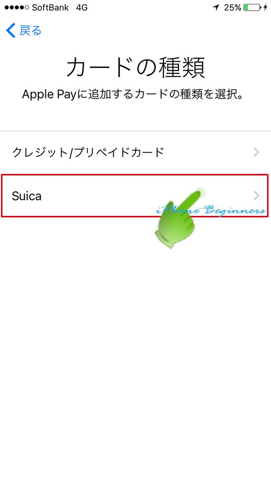 walletアプリ_ApplePay_カード種別選択画面