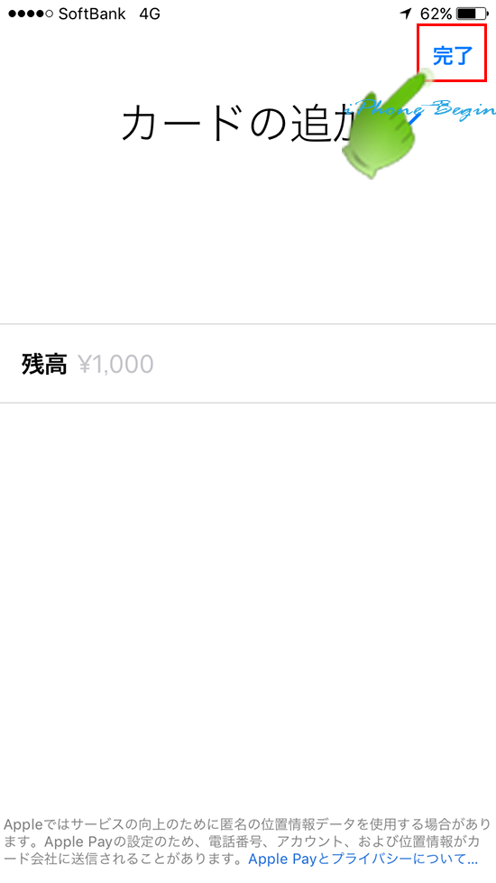 suicaアプリ_新規suica発行完了画面