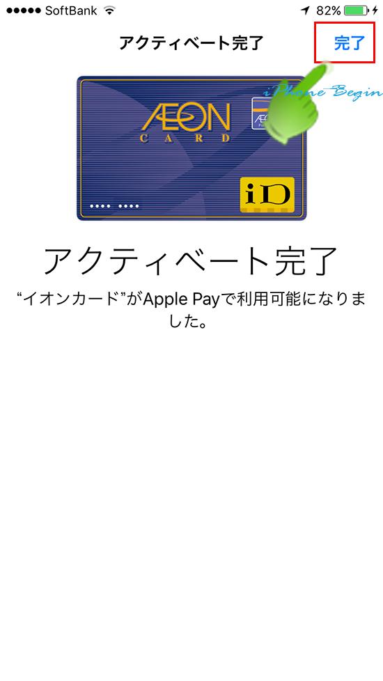walletアプリApplePayクレジットカード登録完了画面_iD