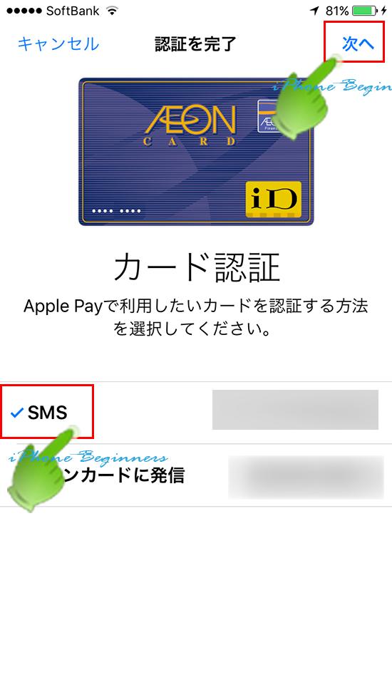 walletアプリApplePayクレジットカード登録完了表示画面