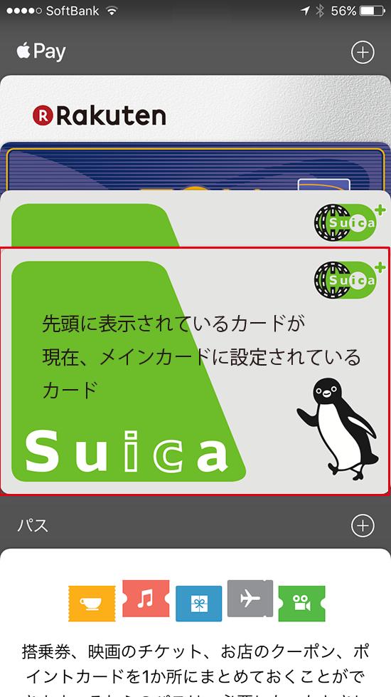 Walletアプリ_ApplePay画面_メインカード説明