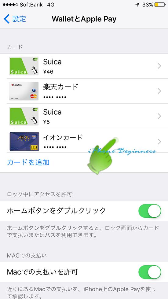設定アプリ_WalletとApplePay画面_削除カード選択