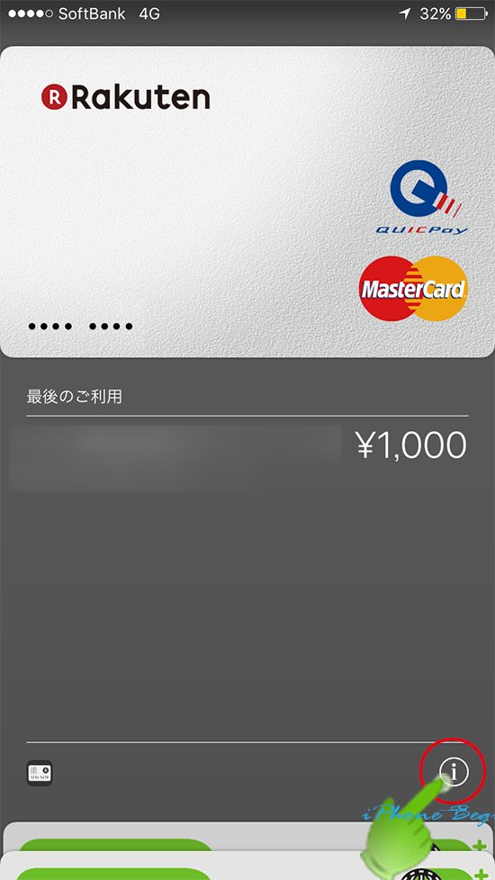 walletアプリ_ApplePay_登録カード_情報アイコン