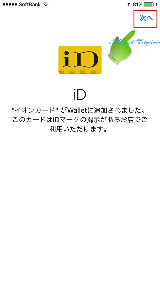 walletアプリ_ApplePay_クレジットカード登録完了表示画面_iD