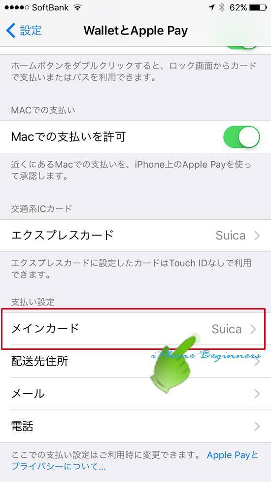 設定アプリ_WalletとApplePay_メインカード項目