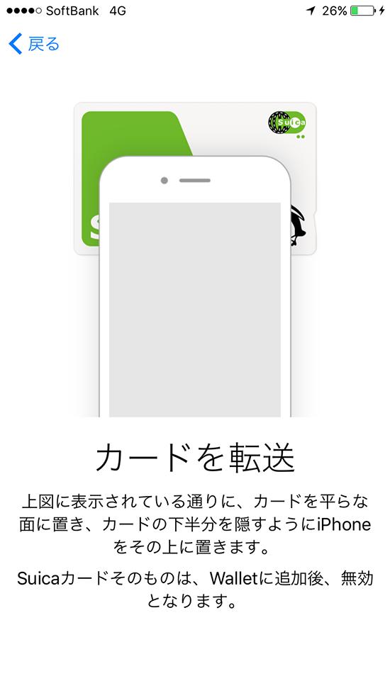 walletアプリ_ApplePay_Suicaカード情報転送開始画面