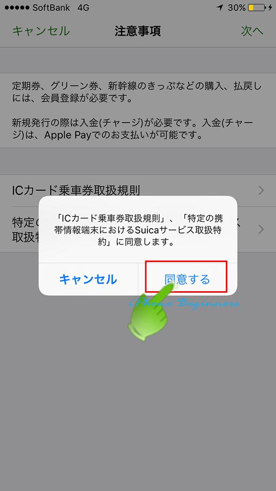 suicaアプリ_新規suica発行利用注意事項同意確認画面