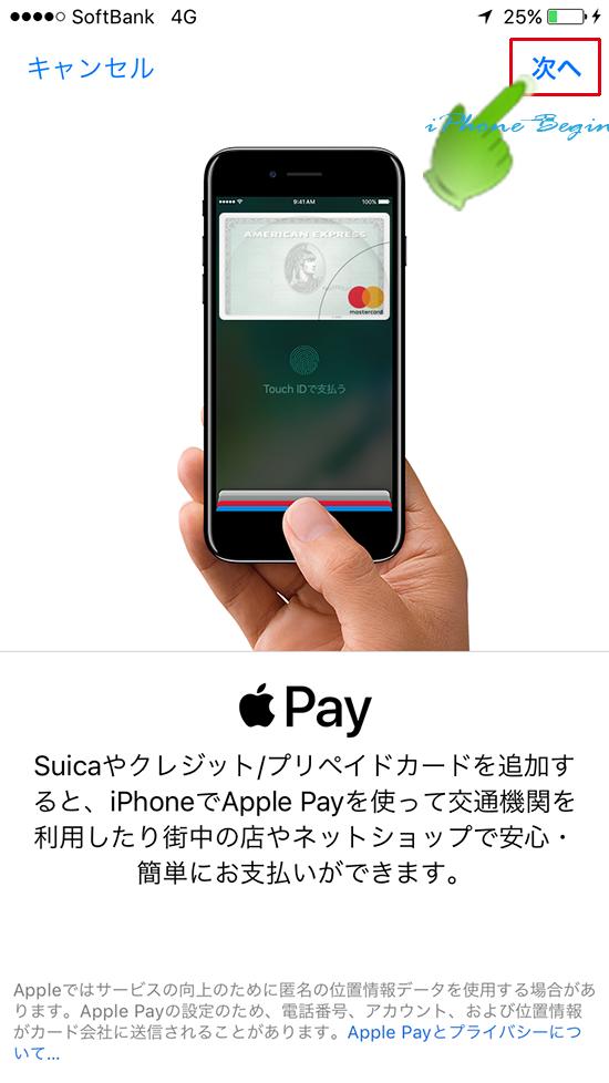 walletアプリ_ApplePay説明画面