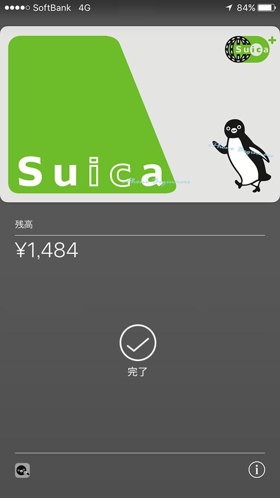 現金チャージでsuicaカードにチャージ完了画面