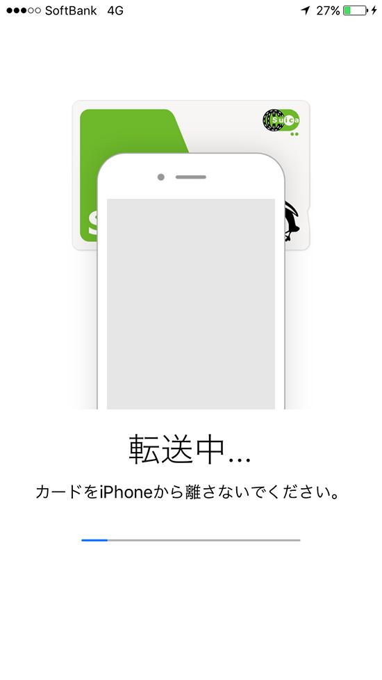 walletアプリ_ApplePay_Suicaカード情報転送中画面