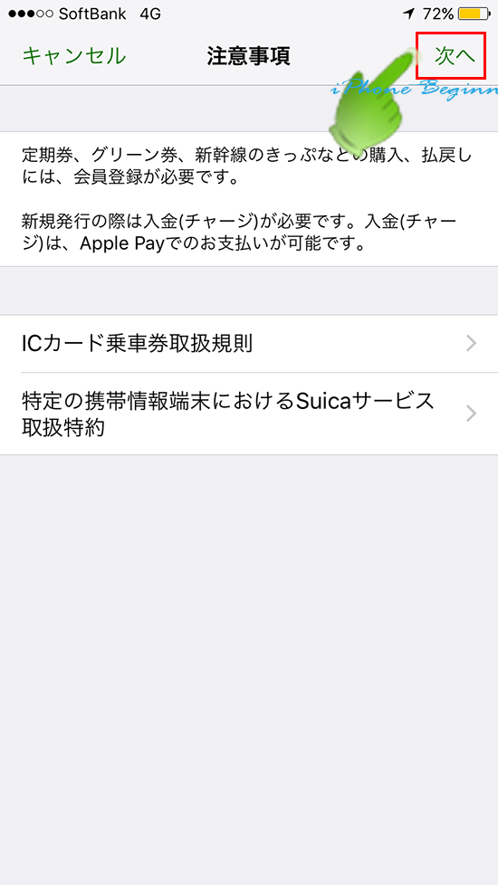suicaアプリ_新規suica発行注意事項画面