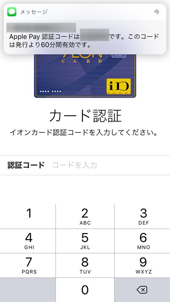 walletアプリApplePayクレジットカード認証コード入力画面