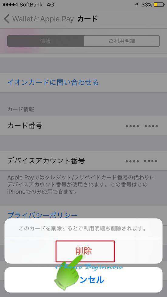 設定アプリ_WalletとApplePay画面_カード削除確認画面