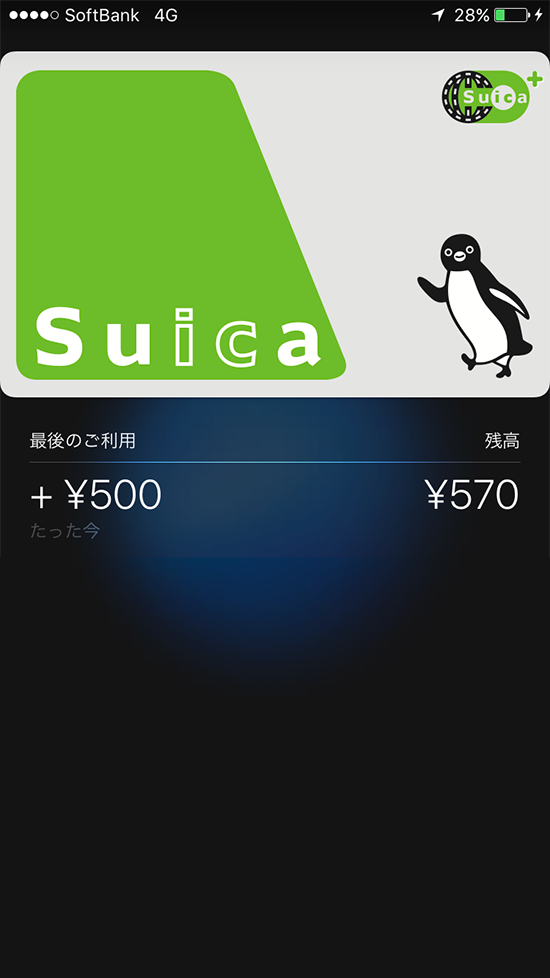 walletアプリ_ApplePay_Suicaカード登録直後残高表示画面