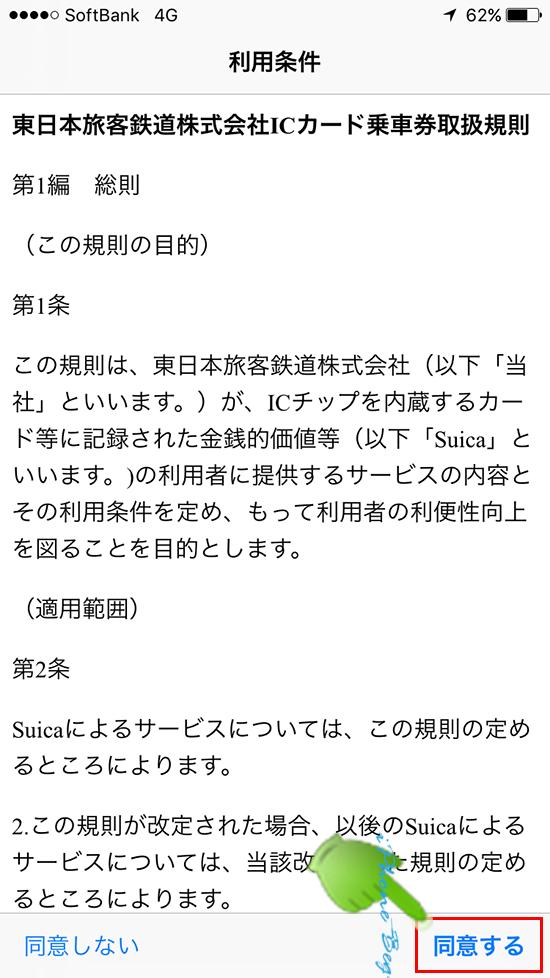 suicaアプリ_新規suica発行_利用条件画面