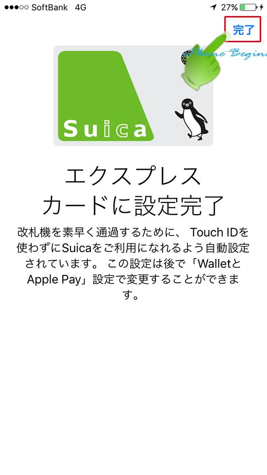 walletアプリ_ApplePay_Suicaカード_エクスプレスカード設定完了画面