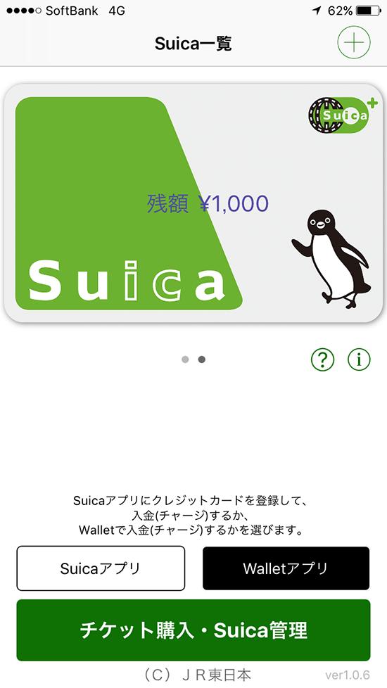 suicaアプリ_新規suica発行後Suica一覧画面