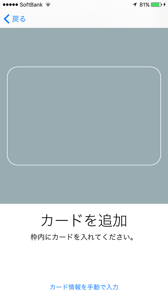 walletアプリ_ApplePay_クレジットカード撮影画面