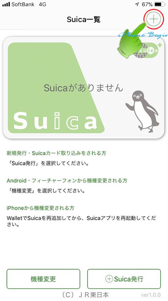 suicaアプリ_suica一覧_新規suica発行ボタン