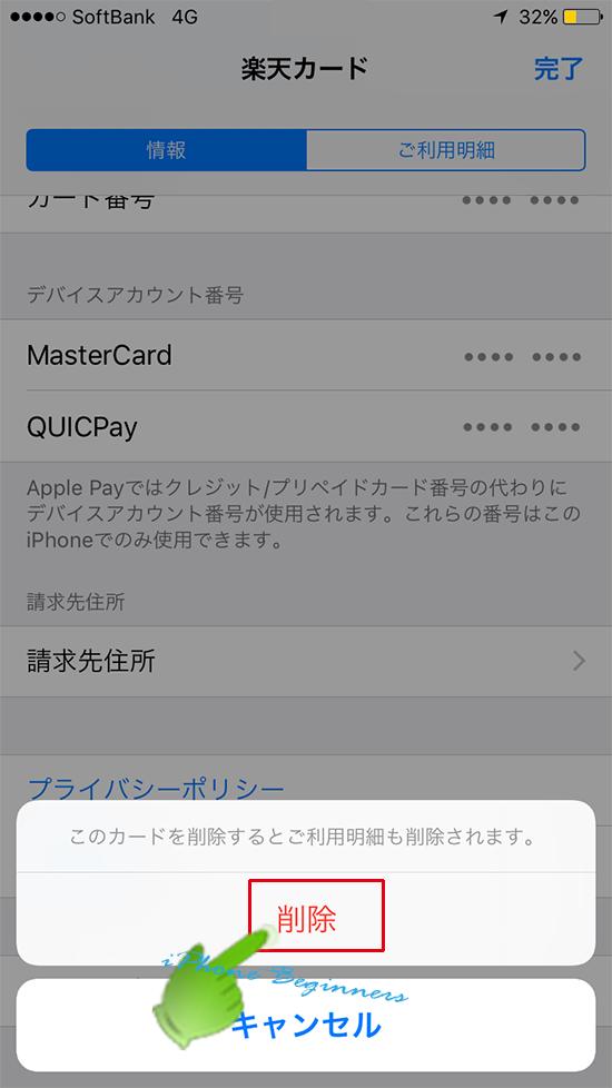walletアプリ_ApplePay_カード削除確認画面