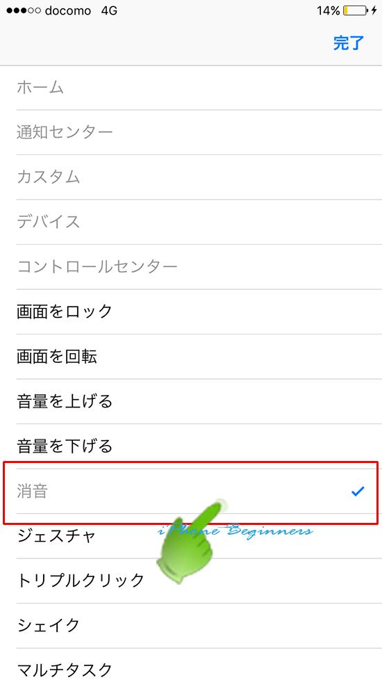 iOS11_設定アプリ_AssistiveTouch_最上位メニュー設定_カスタムアイコン追加機能設定画面_消音