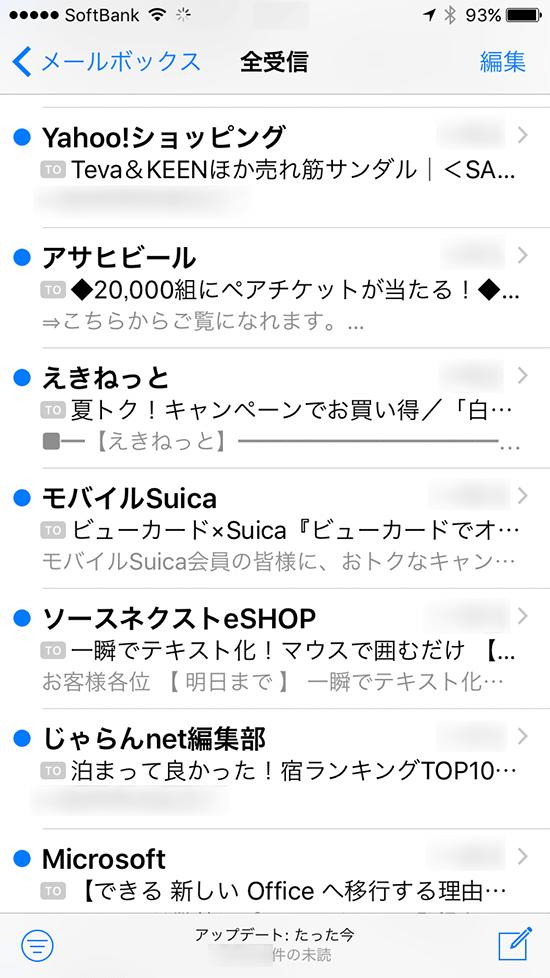 メールアプリ_プレビュー表示画面