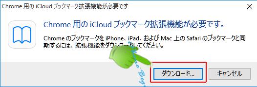 iCloud-for-windwsブックマーク統合_ブラウザ拡張機能ダウンロード案内画面