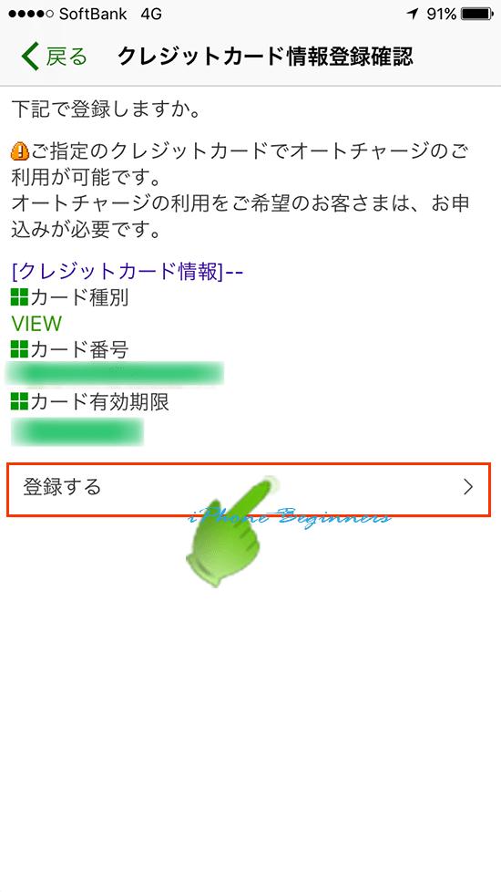 モバイルsuicaクレジットカード登録情報確認画面