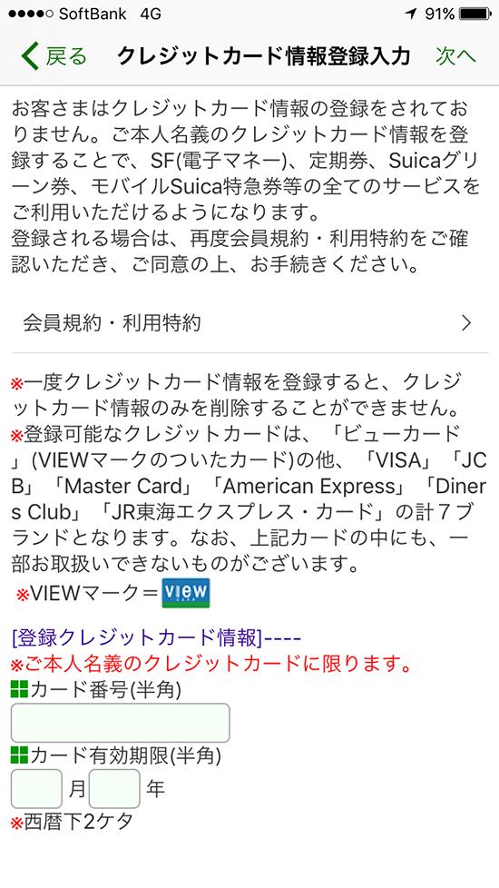suicaアプリ_クレジットカード登録画面
