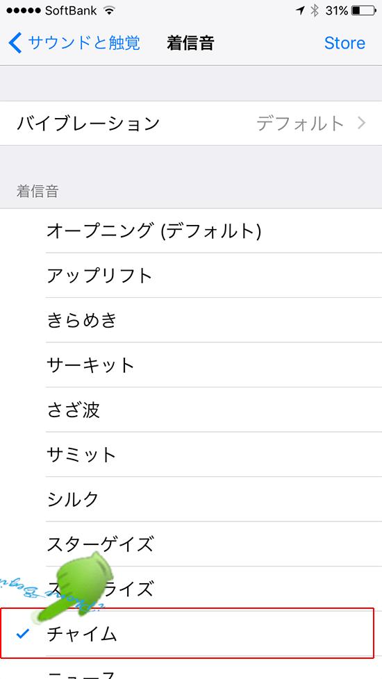 設定アプリ_サウンドと触覚設定画面_着信音選択画面