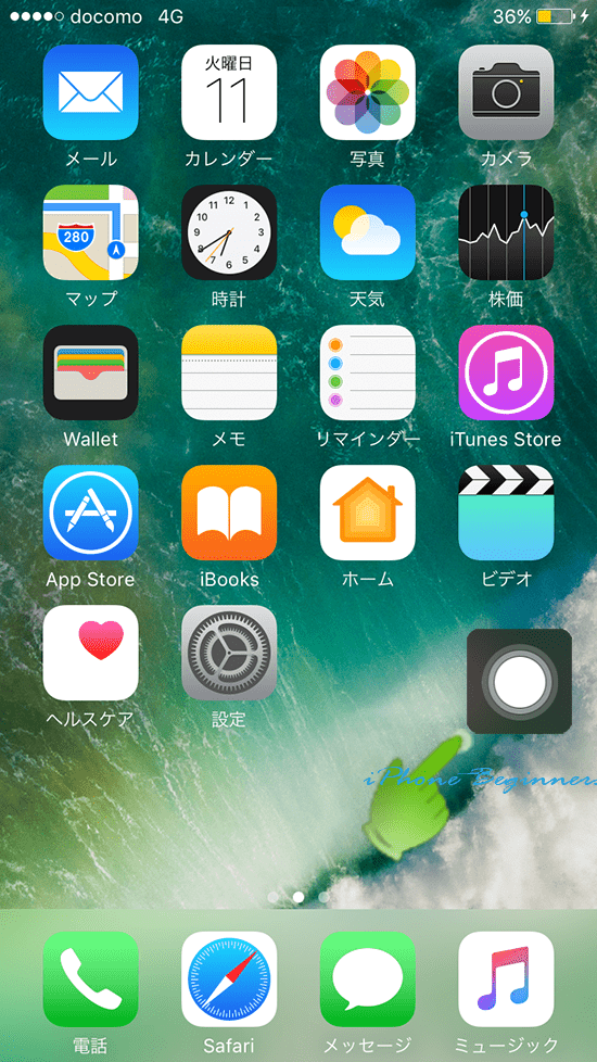 iOS11_AssistiveTouchアイコン