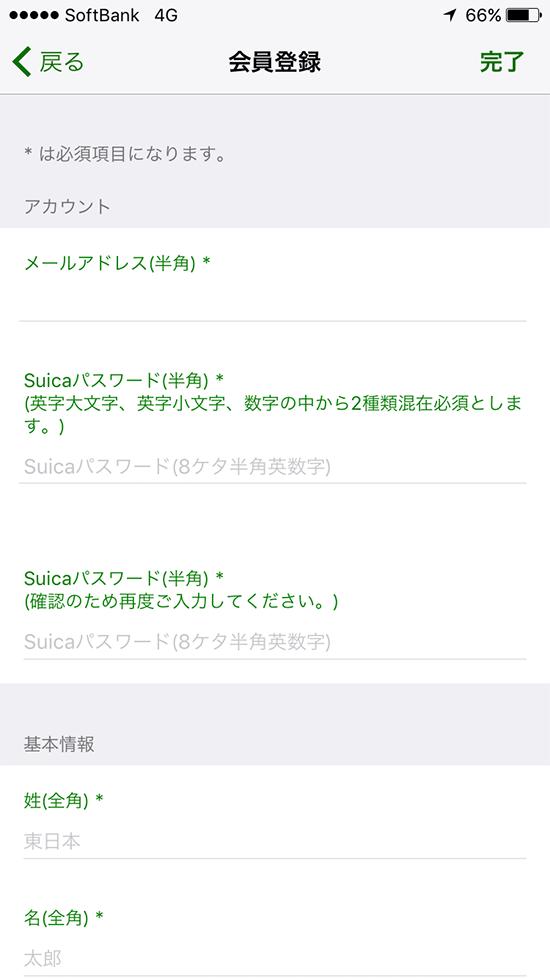 モバイルsuica会員登録項目入力画面