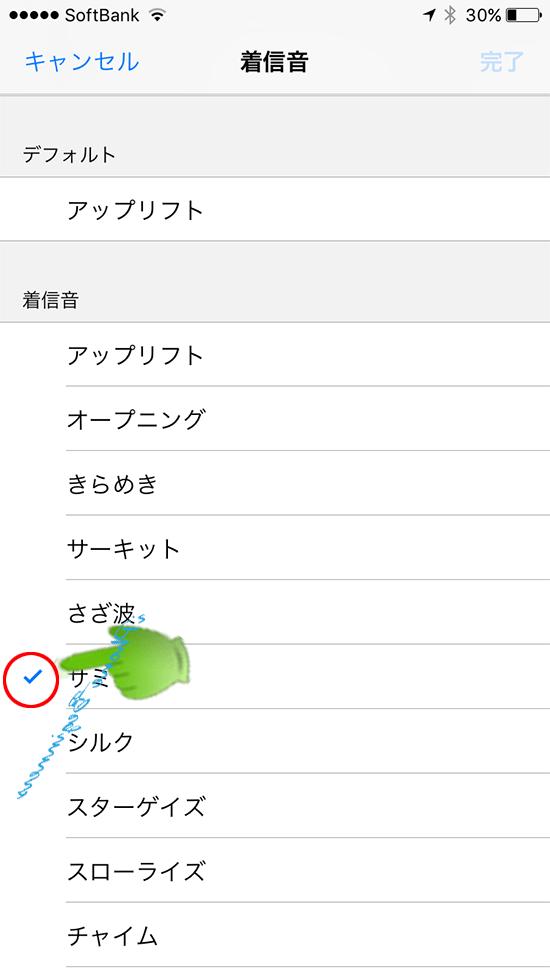 連絡先_編集画面_着信音選択設定画面