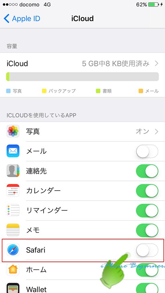 iOS11_iCloud_Safari設定