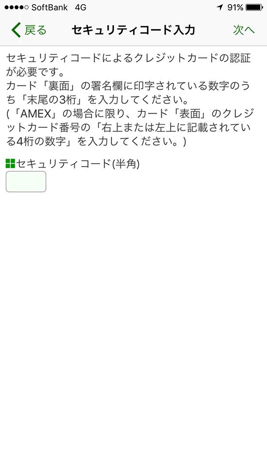 suicaアプリ_クレジットカード_セキュリティー番号入力画面