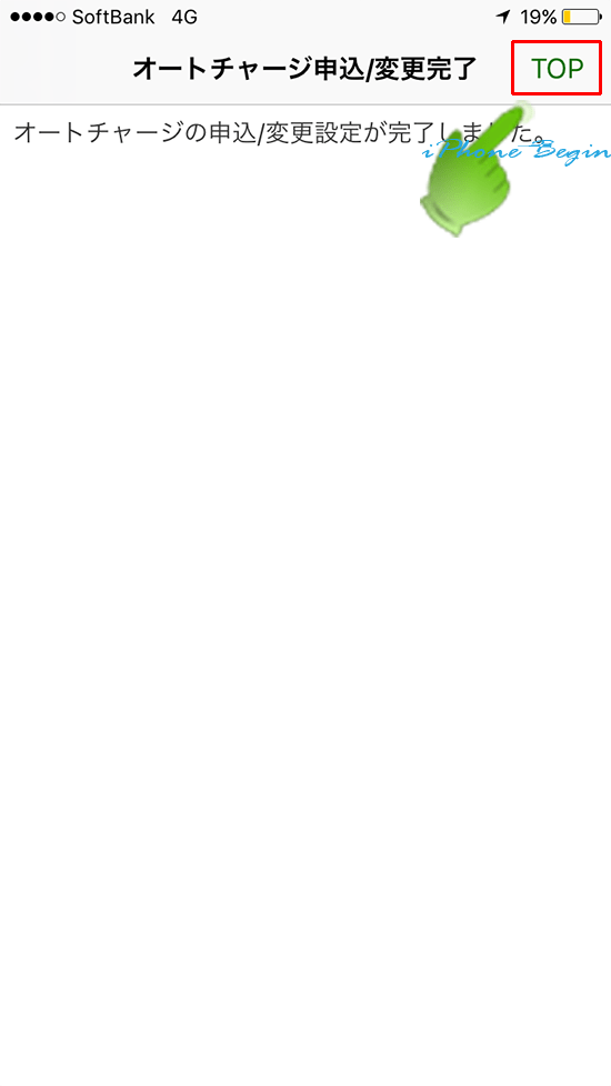 suicaアプリ_チケット購入suica管理画面_オートチャージ申込変更完了画面