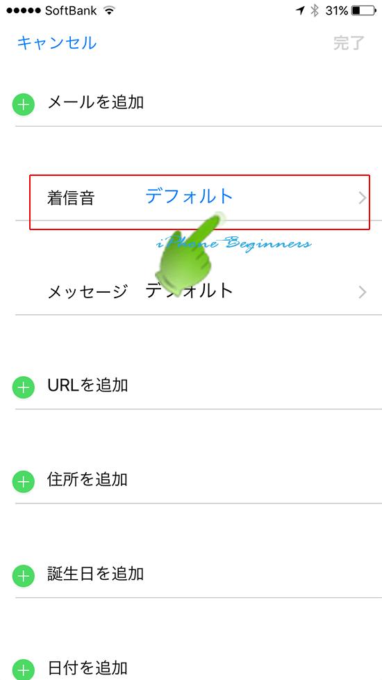 連絡先アプリ_編集画面_着信音