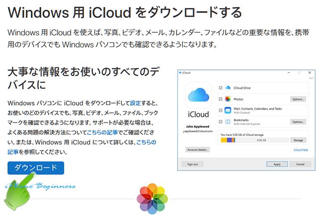 apple_icloudforwindowsダウンロードページ