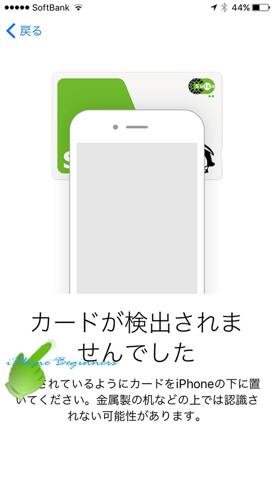 ビューsuicaカード_suica取り込み出来ない画面