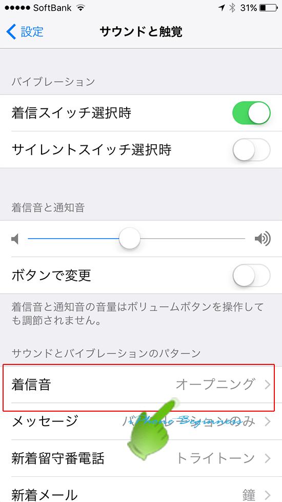 設定アプリ_サウンドと触覚設定画面_着信音