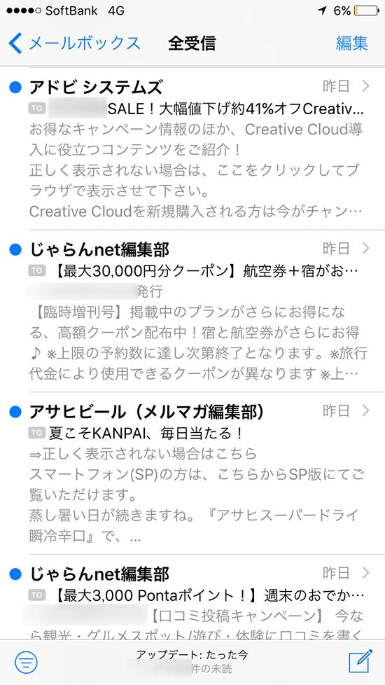 メールアプリ_プレビュー5行文字表示画面