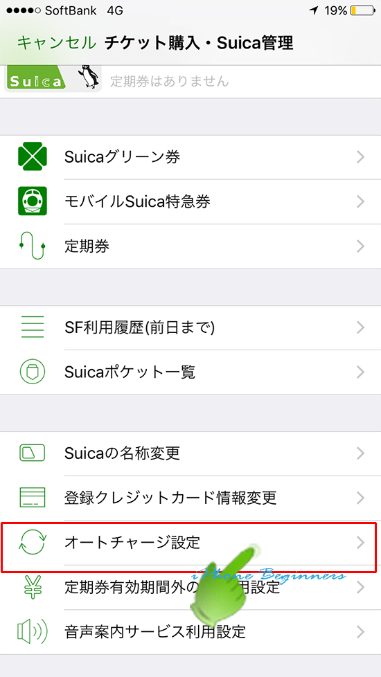 suicaアプリ_チケット購入suica管理画面_オートチャージ設定項目