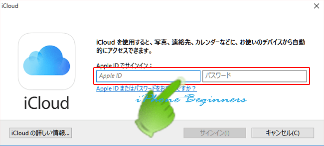 iCloud-for-windwsログイン画面
