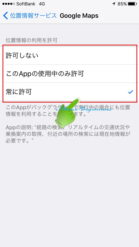 位置情報サービス_アプリ毎設定