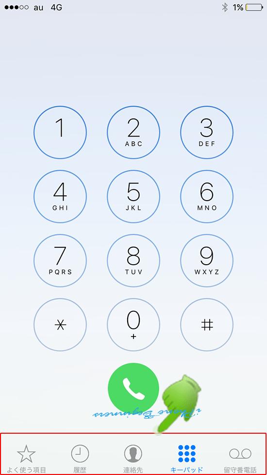 iPhone電話アプリ_タブ